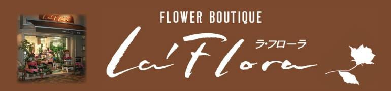 ラ・フローラ  −福岡県久留米市の花屋−